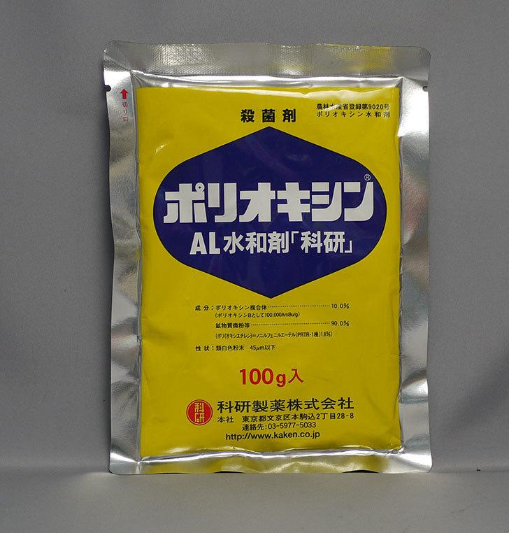 科研製薬-ポリオキシンAL水和剤-100gを買った1.jpg
