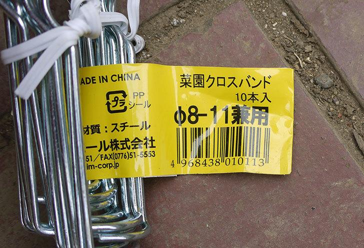 第一ビニール-菜園クロスバンド-10本入り-8-11mm兼用を2セット買った2.jpg