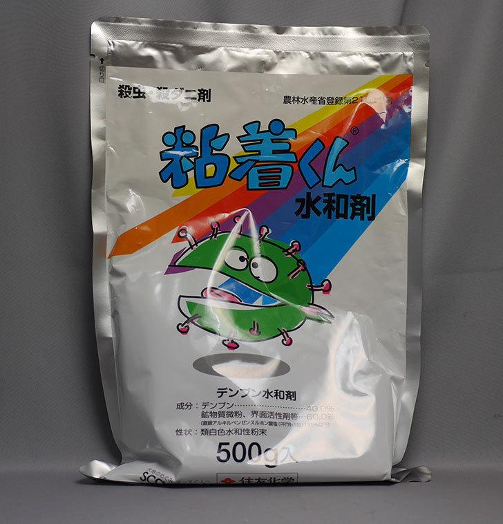 粘着くん水和剤-500gを買った。2019年-1.jpg