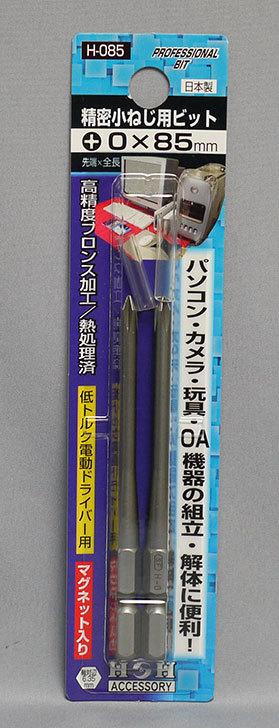 精密小ネジ用ビット-プラス0×85mm-2本入-H-085を買った1.jpg