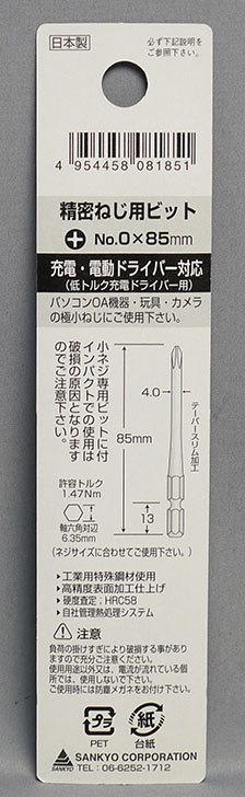精密小ネジ用ビット-プラス0×85mm-2本入-H-085を買った2.jpg