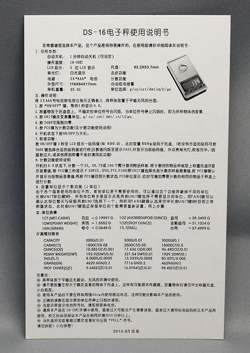 精密計量秤0.01g-300g-PCS電子計量器はかりスケールを買った8.jpg