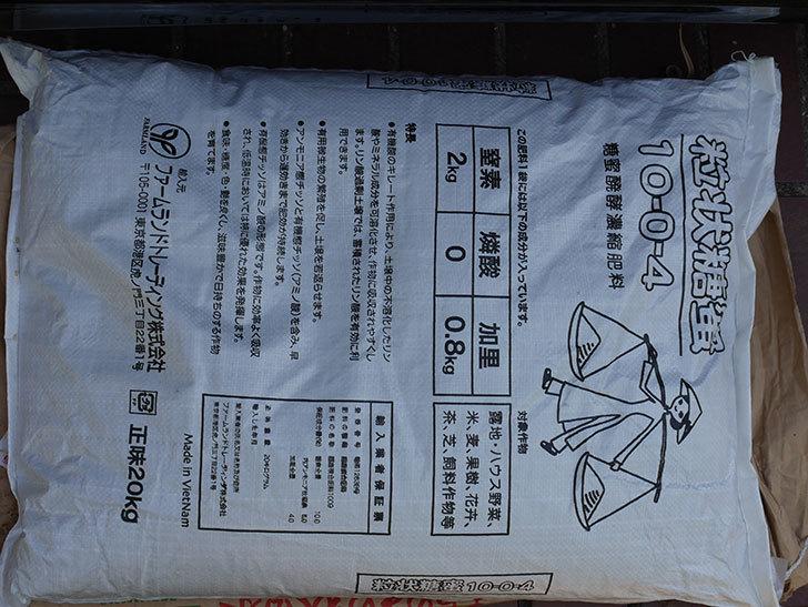 糖蜜発酵濃縮肥料(N10-K4)【粒状糖蜜】【20kg】[TKE-FTM020] をたまごや商店で買った。2020年-001.jpg