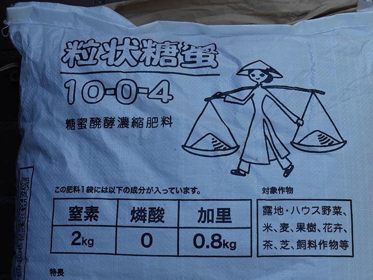 糖蜜発酵濃縮肥料(N10-K4)【粒状糖蜜】【20kg】[TKE-FTM020] をたまごや商店で買った。2020年-002.jpg