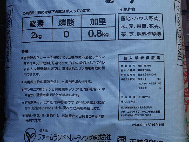 糖蜜発酵濃縮肥料(N10-K4)【粒状糖蜜】【20kg】[TKE-FTM020] をたまごや商店で買った。2020年-003.jpg