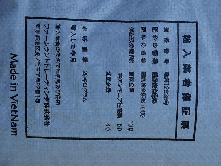 糖蜜発酵濃縮肥料(N10-K4)【粒状糖蜜】【20kg】[TKE-FTM020] をたまごや商店で買った。2020年-004.jpg
