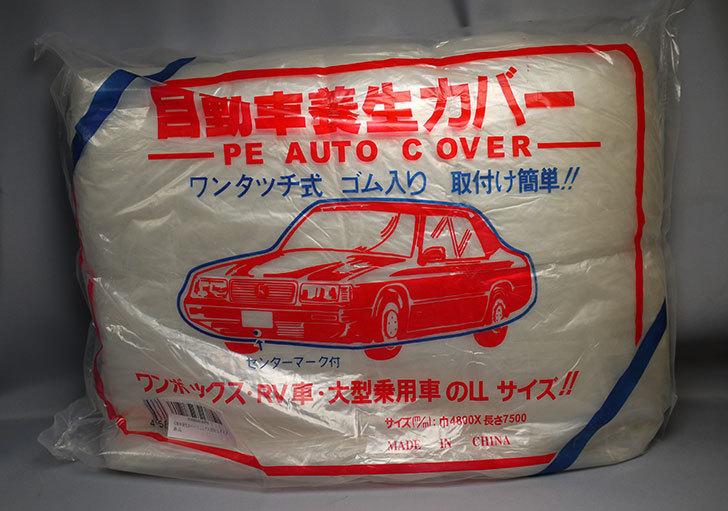 自動車養生カバー-ワンボックス車用-LLサイズを買った1.jpg