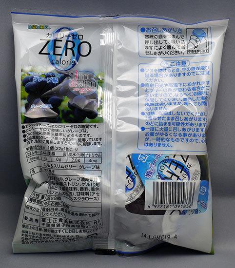 自然派工房-スリム&スリムゼリー-カロリーゼロ-グレープ味を買ってきた2.jpg