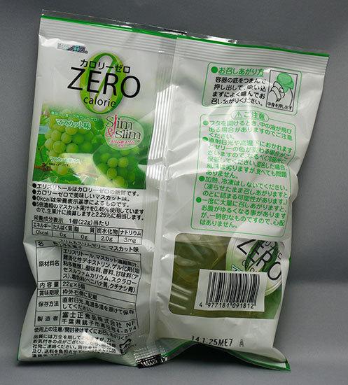 自然派工房-スリム&スリムゼリー-カロリーゼロ-マスカット味を買ってきた2.jpg