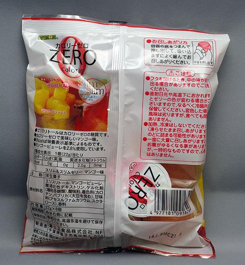 自然派工房-スリム&スリムゼリー-カロリーゼロ-マンゴー味を買ってきた2.jpg