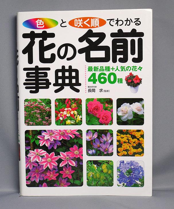 色と咲く順でわかる花の名前事典―最新品種+人気の花々460種を買った1.jpg