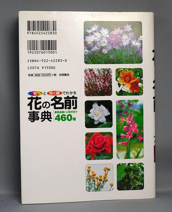 色と咲く順でわかる花の名前事典―最新品種+人気の花々460種を買った2.jpg