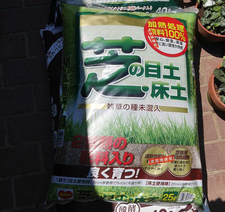 芝の目土・床土-25Lをケイヨーデイツーで買って来た。2020年-1.jpg