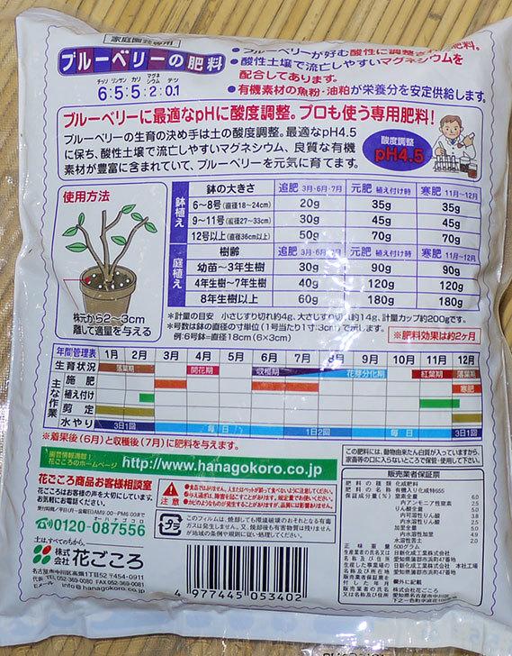 花ごころ-ブルーベリーの肥料-500gを買った2.jpg