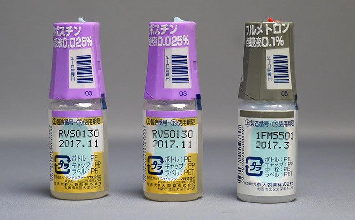 花粉症で目が痛くなったので目薬を処方してもらった2.jpg