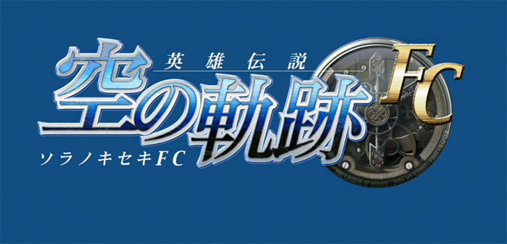 英雄伝説-空の軌跡FC:改-HD-EDITION1-1.jpg