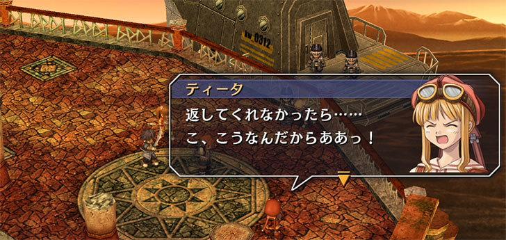 英雄伝説-空の軌跡FC:改-HD-EDITION6-4.jpg