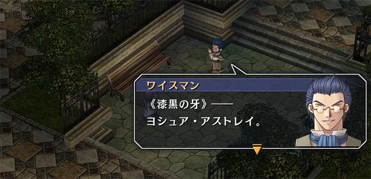 英雄伝説-空の軌跡FC:改-HD-EDITION8-2.jpg
