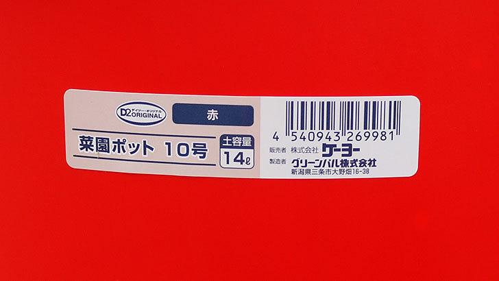 菜園ポッド-10号-赤を3個ケイヨーデイツーで買って来た4.jpg