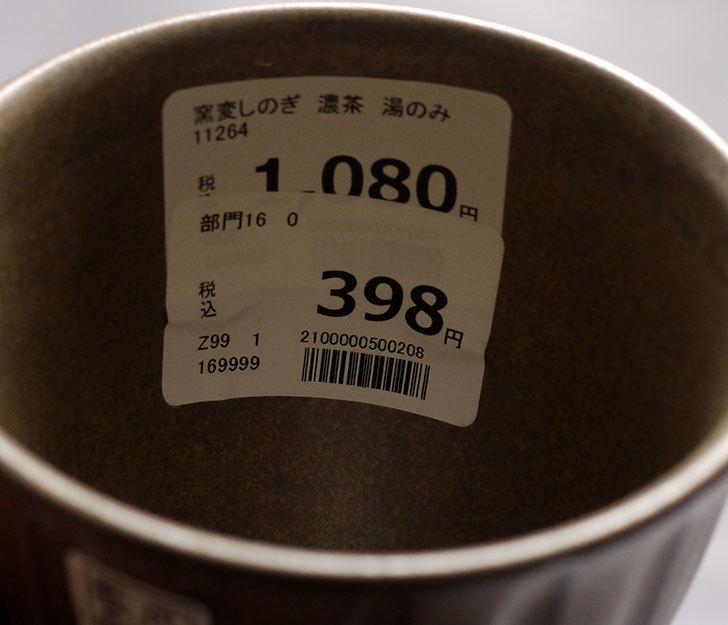 藍花の有田焼の湯飲みがホームズで398円だったので買ってきた5.jpg