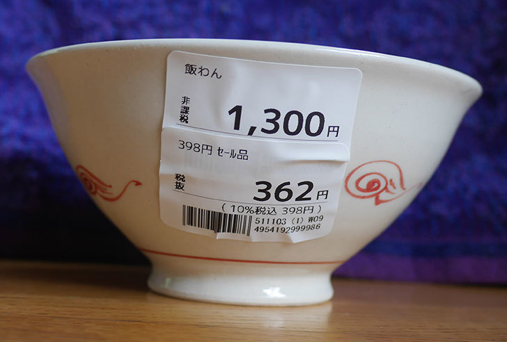 藍花の茶碗がホームズで398円だったので買ってきた。2020年-5.jpg