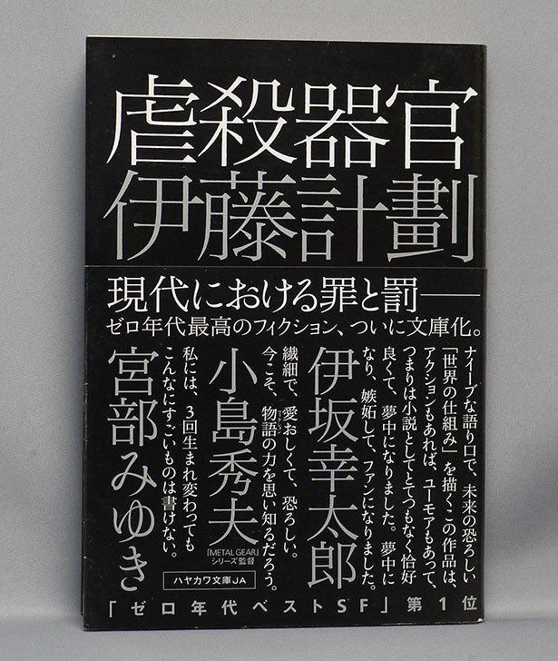虐殺器官-伊藤-計劃-(著)を読んだ1.jpg