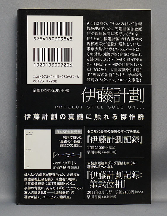 虐殺器官-伊藤-計劃-(著)を読んだ2.jpg
