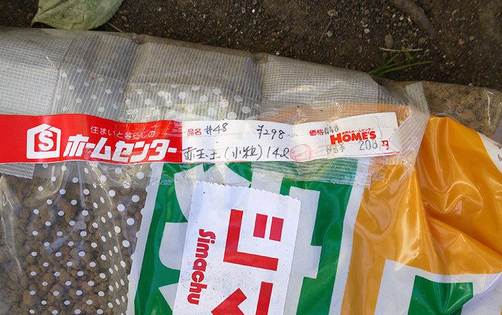袋破れで安くなっていた「選別-赤玉土-小粒-14L」をホームズで買ってきた2.jpg