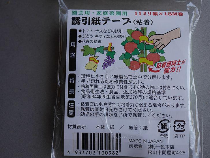 誘引紙テープ 11mm×18mを買った-003.jpg