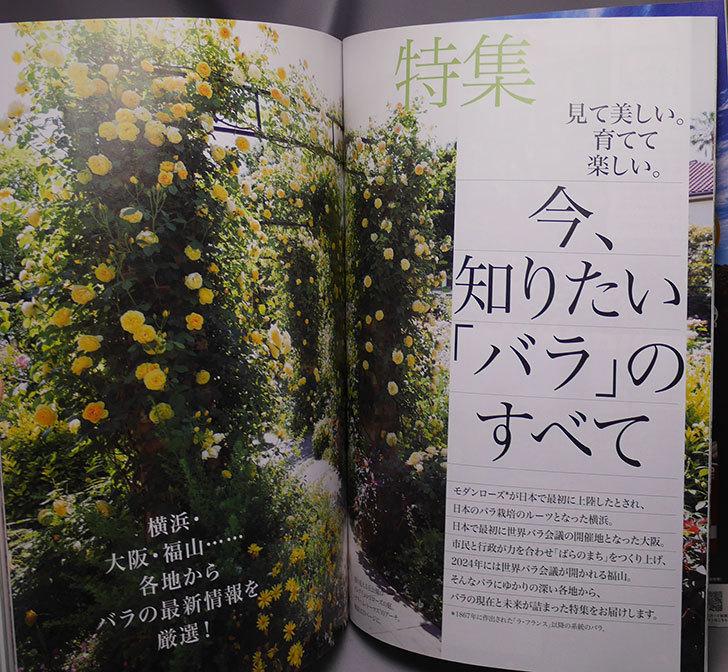 趣味の園芸-2020年-05-月号を買った2.jpg