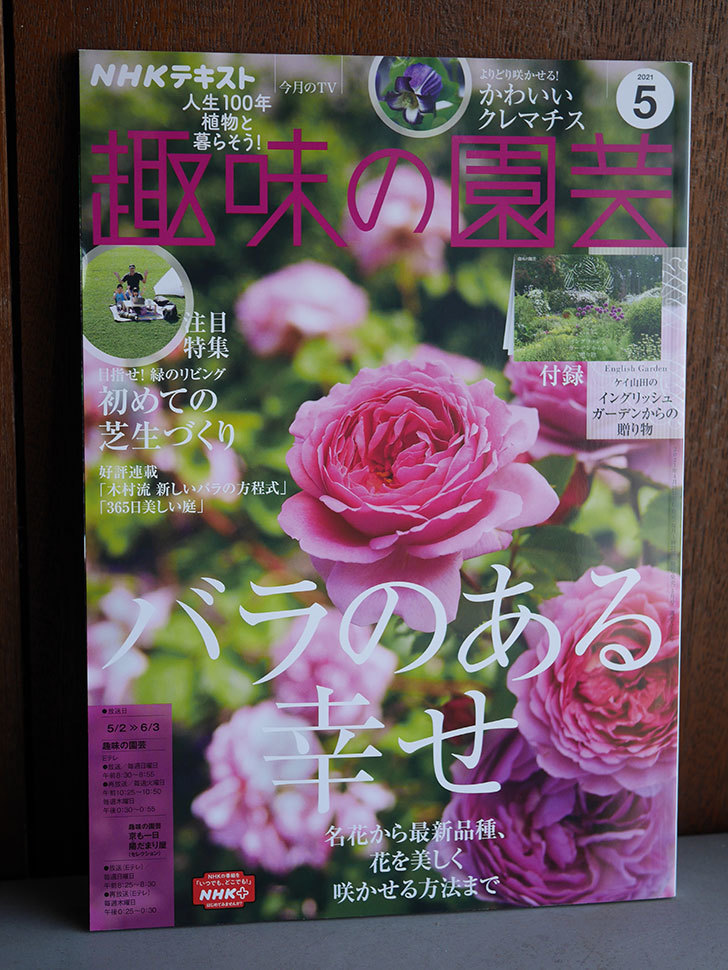 趣味の園芸 2021年 05 月号を買った-001.jpg