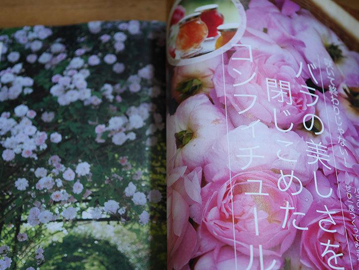 趣味の園芸 2021年 05 月号を買った-002.jpg