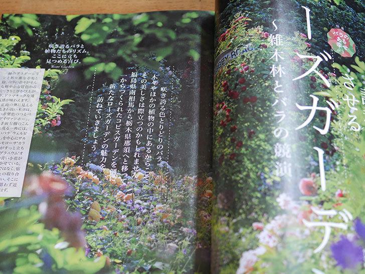趣味の園芸 2021年 05 月号を買った-004.jpg