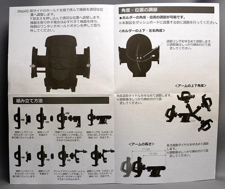 車載ホルダー-ゲル吸盤式-エアコン吹き出し口取り付け-2in1-伸縮アームを買った10.jpg