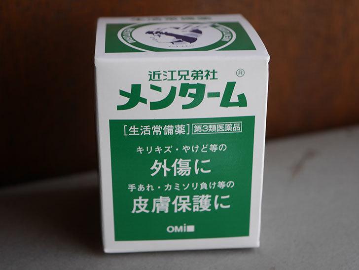 近江兄弟社メンターム 85gを買った。2020年-001.jpg