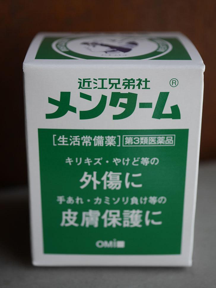 近江兄弟社メンターム 85gを買った。2020年-002.jpg