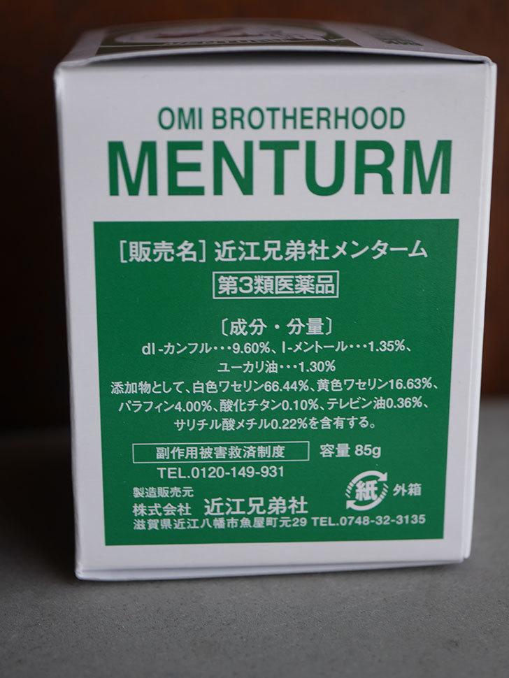近江兄弟社メンターム 85gを買った。2020年-003.jpg