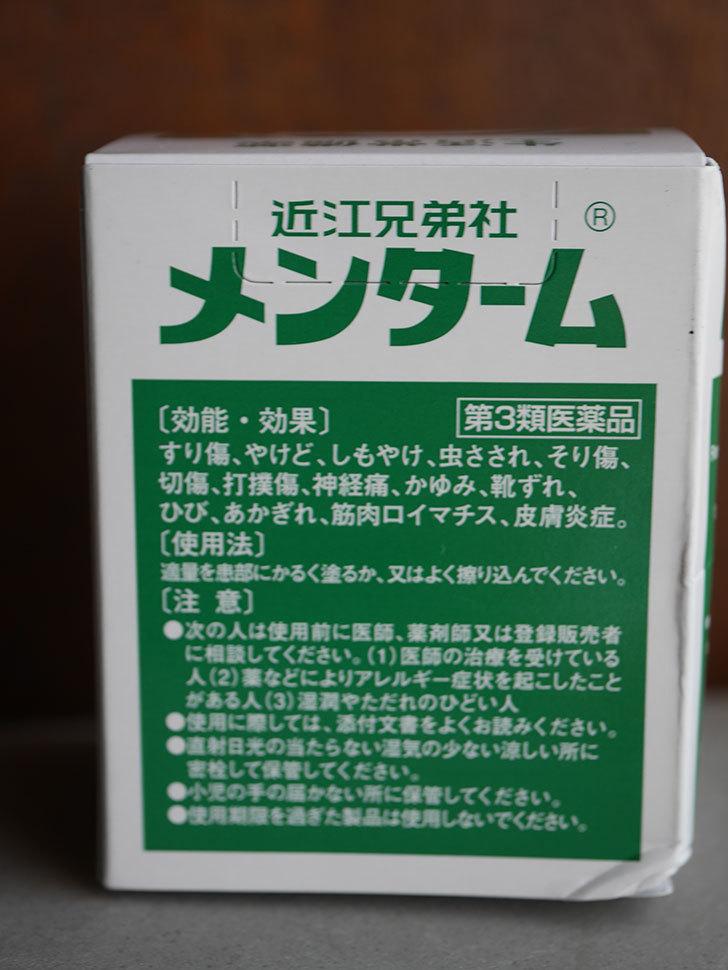 近江兄弟社メンターム 85gを買った。2020年-004.jpg