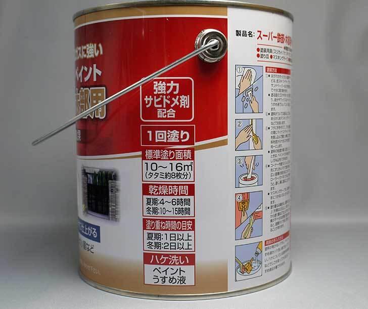 追加でスーパー鉄部・木部用ペイント-1.6L-白をケイヨーデイツーで買って来た2.jpg