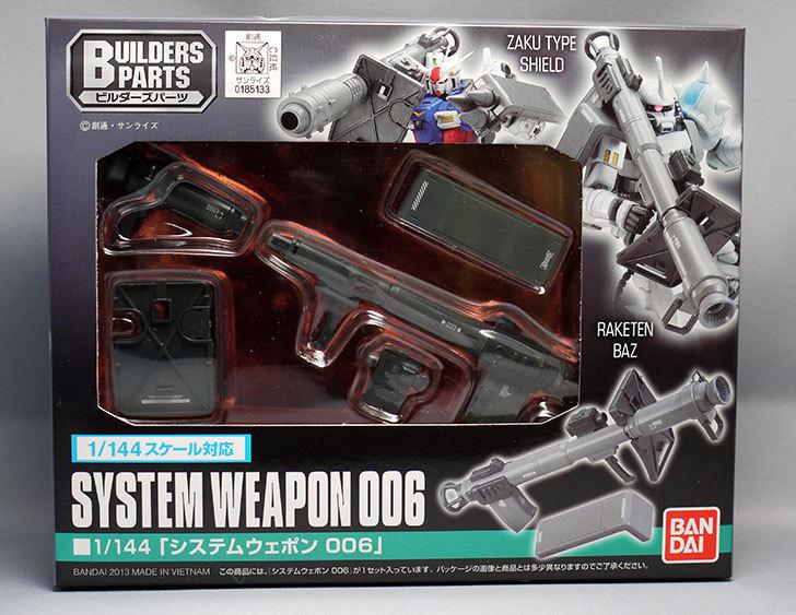 追加でビルダーズパーツ-1-144-システムウェポン-006を買った1.jpg