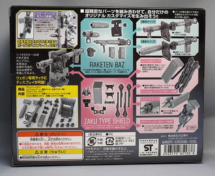 追加でビルダーズパーツ-1-144-システムウェポン-006を買った2.jpg
