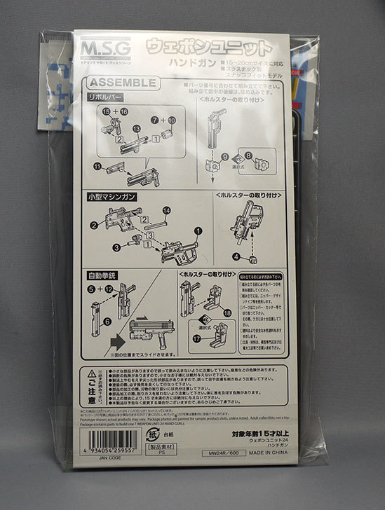 追加でモデリングサポートグッズ-ウェポンユニットMW24-ハンドガンを買った2.jpg