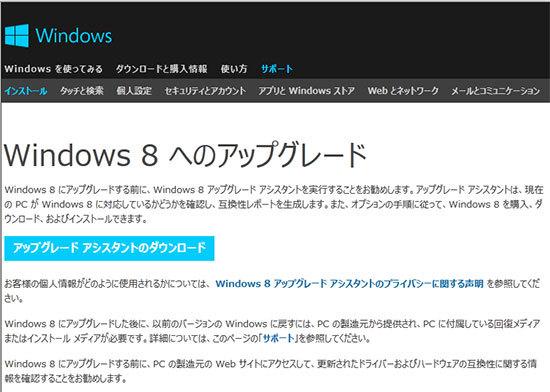 追加でMicrosoft-Windows-8-Pro-発売記念優待版を買った1.jpg