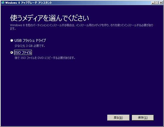 追加でMicrosoft-Windows-8-Pro-発売記念優待版を買った10.jpg