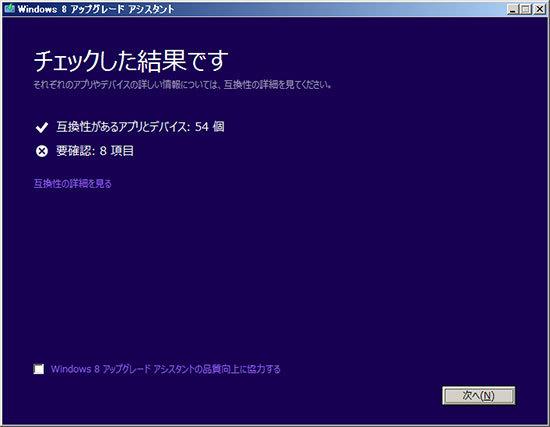 追加でMicrosoft-Windows-8-Pro-発売記念優待版を買った2.jpg