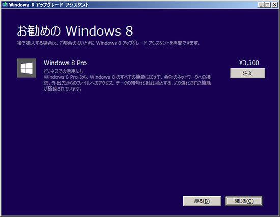 追加でMicrosoft-Windows-8-Pro-発売記念優待版を買った3.jpg