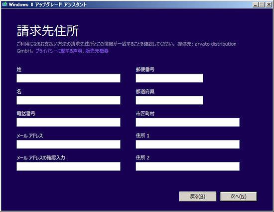 追加でMicrosoft-Windows-8-Pro-発売記念優待版を買った4.jpg