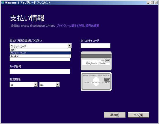 追加でMicrosoft-Windows-8-Pro-発売記念優待版を買った5.jpg