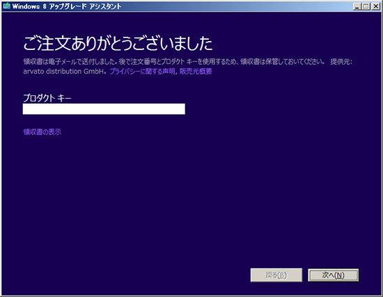 追加でMicrosoft-Windows-8-Pro-発売記念優待版を買った6.jpg
