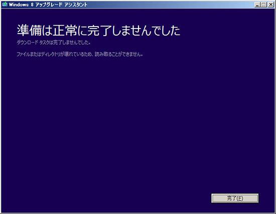追加でMicrosoft-Windows-8-Pro-発売記念優待版を買った7.jpg
